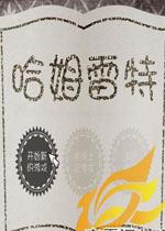 哈姆雷特(hamlet)中文版