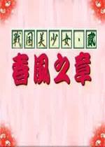 战国美少女2春风之章大白菜无需ip地址送彩金网站版