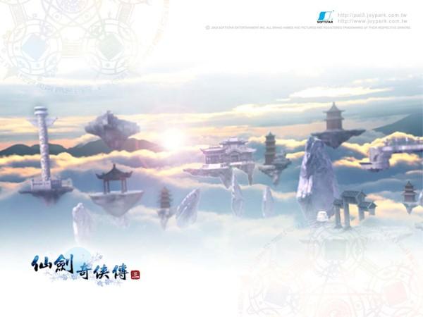 仙剑奇侠传3截图1