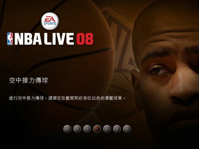 NBA LIVE 2008截图4