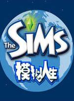 模拟人生(The Sims)