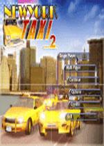 纽约出租车手2中文版