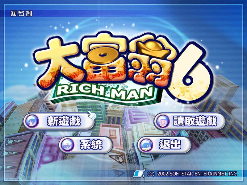 大富翁6(richman6)中文版