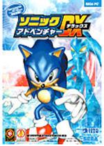 索尼克大冒险DX(Sonic Adventure DX)