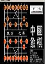 中国象棋下载