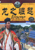 �ʵ���֮����(Emperor Rise of the Middle Kingdom)���İ�