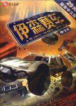 伊森赛车中文版