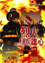 烈火雄心(Fire Department)中文版