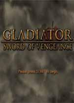 角斗士:复仇之剑