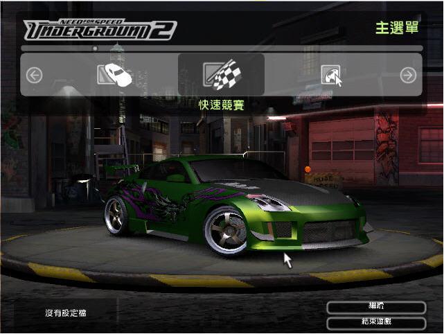 极品北京赛车8:地下狂飙2截图1
