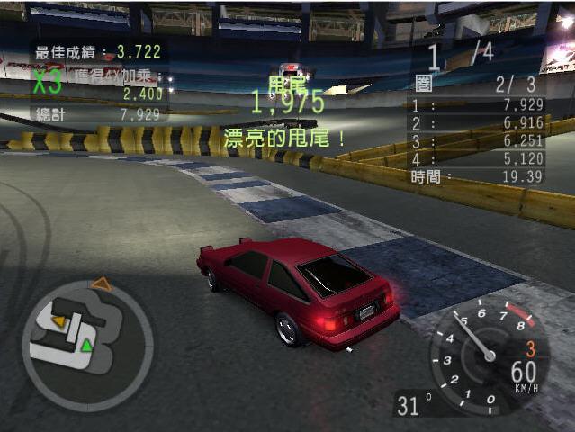 极品北京赛车8:地下狂飙2截图2