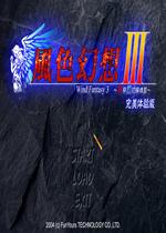 风色幻想3罪与罚的镇魂歌中文版