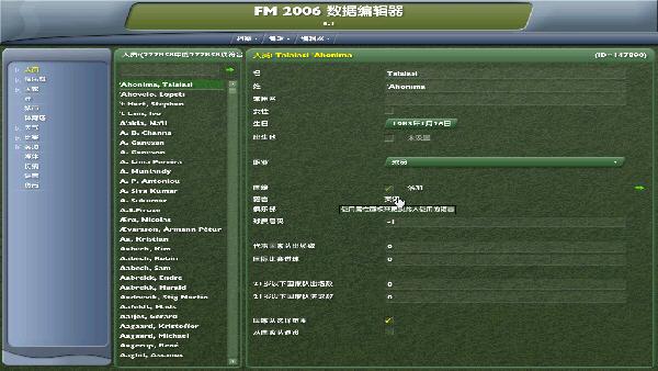 足球经理2006截图0