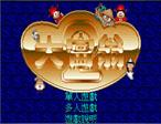 大富翁2中文版