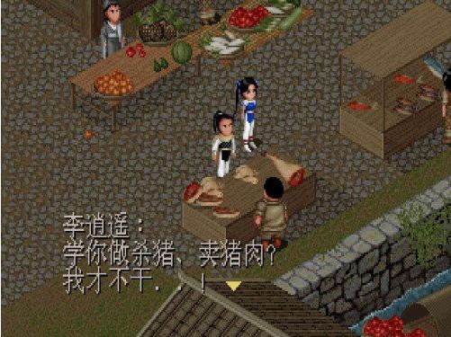 仙剑奇侠传Win95版截图2