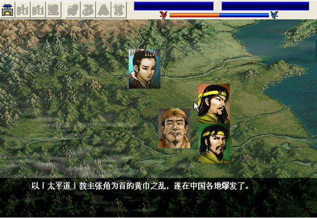 三国志刘备传截图0