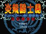 炎龙骑士团邪神封印中文版