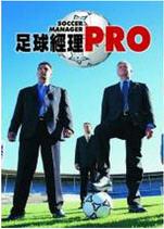 足球经理(Soccer Manager)英文硬盘版