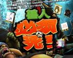 兽人必须死(独特动作类塔防游戏)中文版