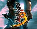 鬼武者3(Onimusha 3) 中文版