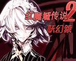 红魔城传说2:妖幻镇魂歌中文版