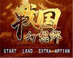 战国幻想乡中文版
