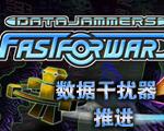 数据干扰器:推进中文版