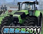 模拟农场2011(Farming.Simulator.2011)绿色版