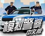 模拟警察中文版