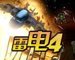 雷电4中文硬盘版