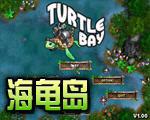 海龟岛(具有95个关卡)