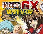 游戏王GX精灵的召唤中文版