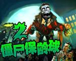 僵尸保龄球2中文版