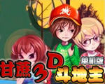 甘蔗3D斗地主小游戏