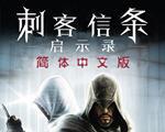 刺客信条启示录中文版