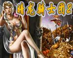 暗龙骑士团2中文版