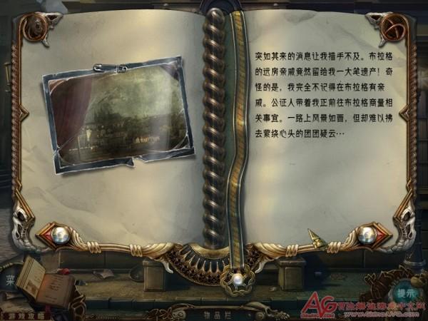 阿扎达3:魔幻之书截图2