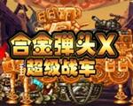 合金弹头X:超级战车