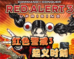 ��ɫ����3����ʱ��(Command & Conquer Red Alert 3: Uprising)����Ӳ�̰�