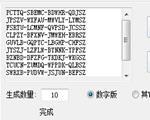 仙剑奇侠传5序列号生成器激活码获取