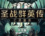 圣战群英传3:亡灵复苏(3DM汉化版)