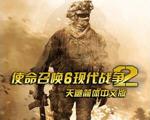 使命召唤6现代战争2(COD6)中文版