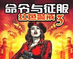 红色警戒3(red3)中文版
