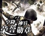 荣誉勋章:空降神兵中文版