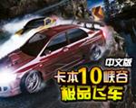 极品飞车10:卡本峡谷(NFS10)中文版