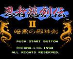 忍者龙剑传2:暗黑邪神剑简体中文版