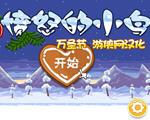 愤怒的小鸟2012季节版(中文版)