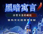 �ڰ�Ԣ��3:��ѩŮ�ʵ�����(Dark Parables: Rise of the Snow Queen Collector's Edition)