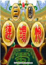 三国连环炮中文版