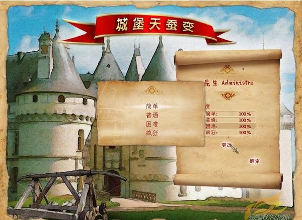 城堡天蚕变 (fortix)中文版
